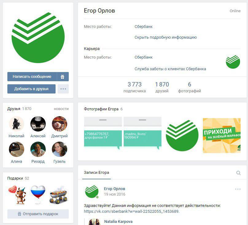 профиль вконтакте настоящего консультанта Сбербанка