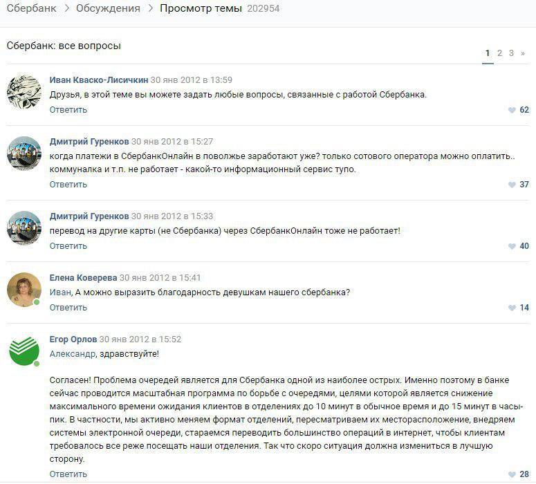 раздел с вопросами и ответами в паблике вконтакте