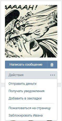 как пожаловаться на пользователя вконтакте