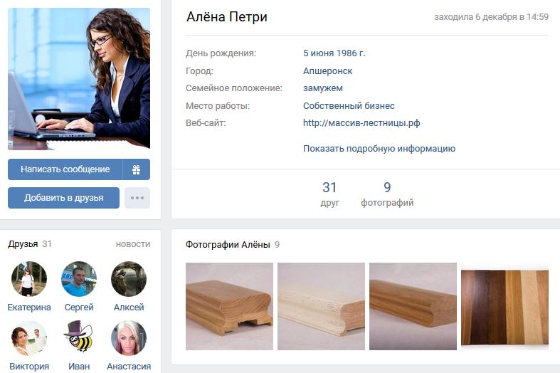 социальная инженерия вконтакте: публикация постов с фейковых акаунтов