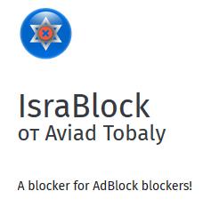 плагин IsraBlock