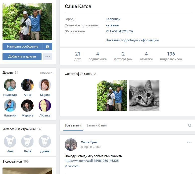 профиль Саша Катов (возможно брошенная страница)