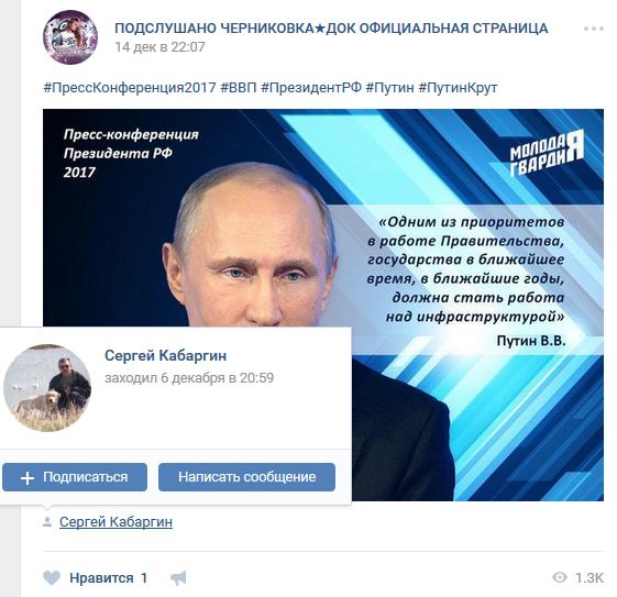 пост в подслушано в Черниковка