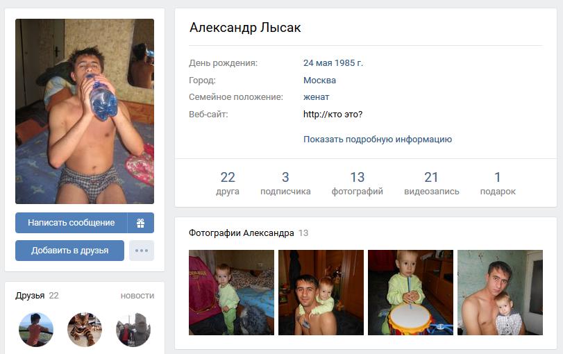 страница вконтакте умершего в 2013 году Александра Лысака