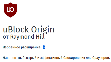 плагин uBlock Origin