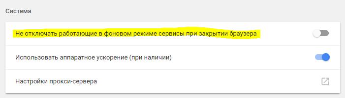 не отключать работающие в фоновом режиме сервисы при закрытии браузера
