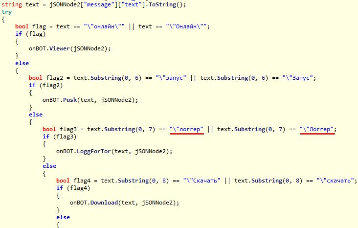 скрин кода с описанием команд на русском языке