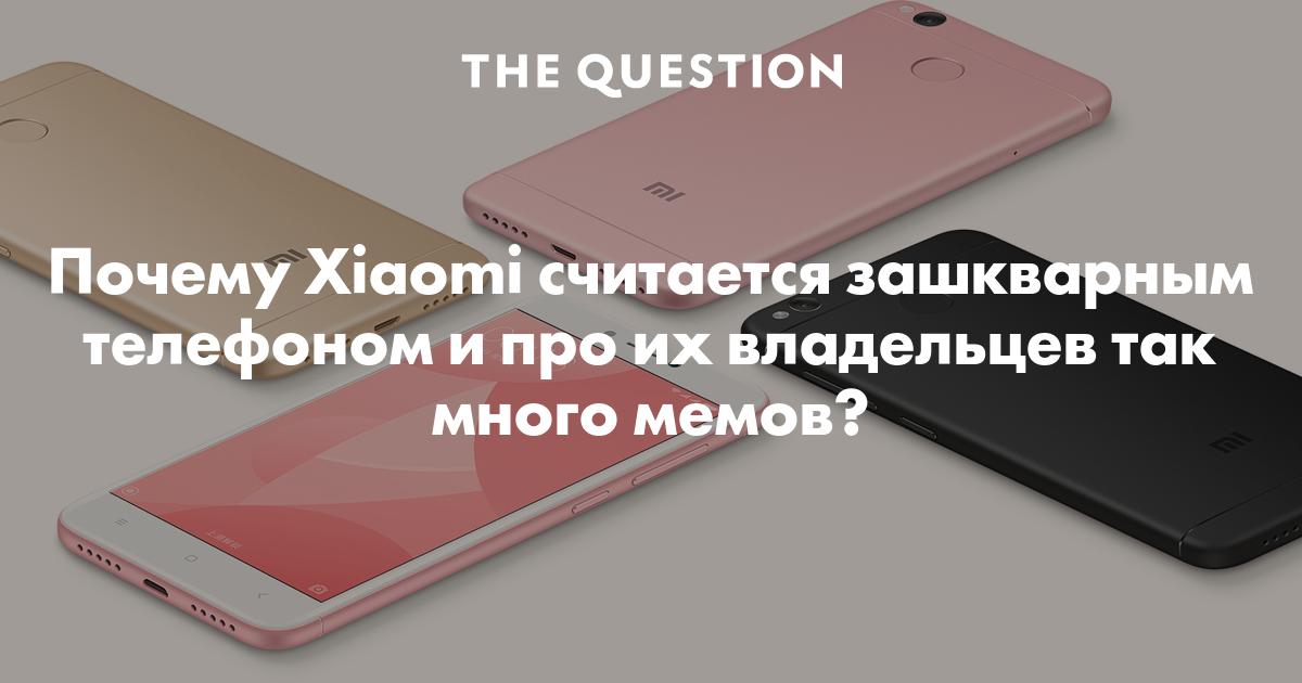 the question почему Xiaomi считается зашкварным телефоном