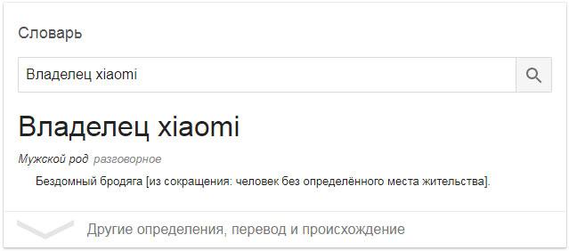 владелец Xiaomi