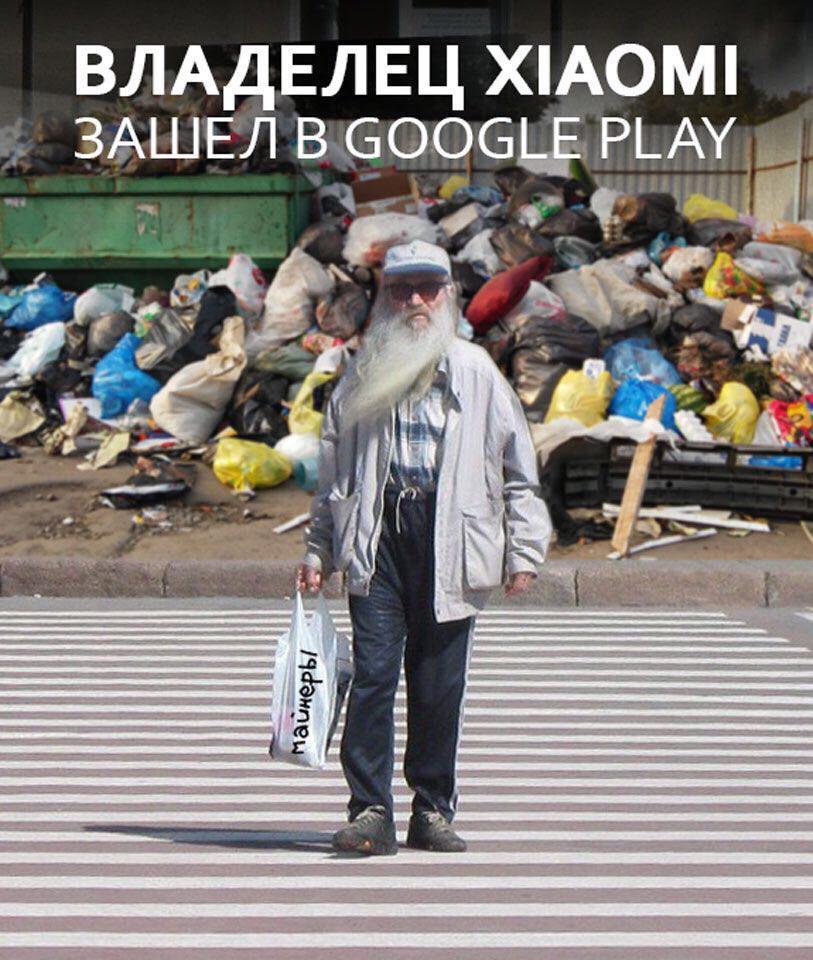 владелец ксяоми зашел в гуглплей