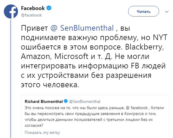 заявление фейсбук